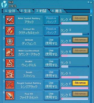 mabinogi_2006_10_01_007.jpg