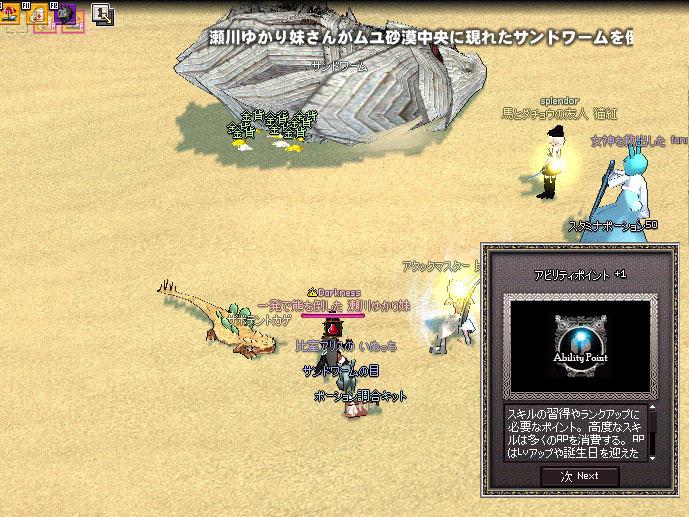 mabinogi_2006_11_24_007.jpg
