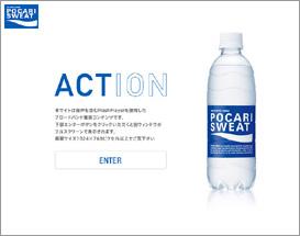 pocari_bottle.jpg