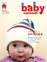 baby mammoth No.6