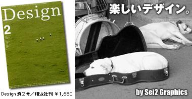 design_no2.jpg
