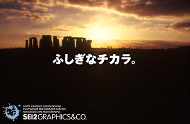 fushigi.jpg