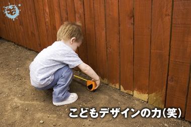 kodomo_design.jpg
