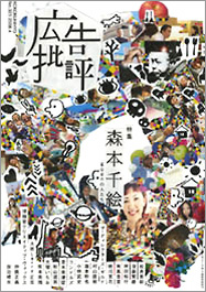 koukoku_hihyo.jpg