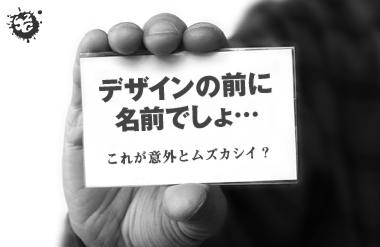name_design.jpg