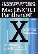 panther_osx.jpg