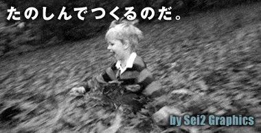 tanoshii.jpg
