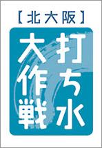 uchi_mizu.jpg