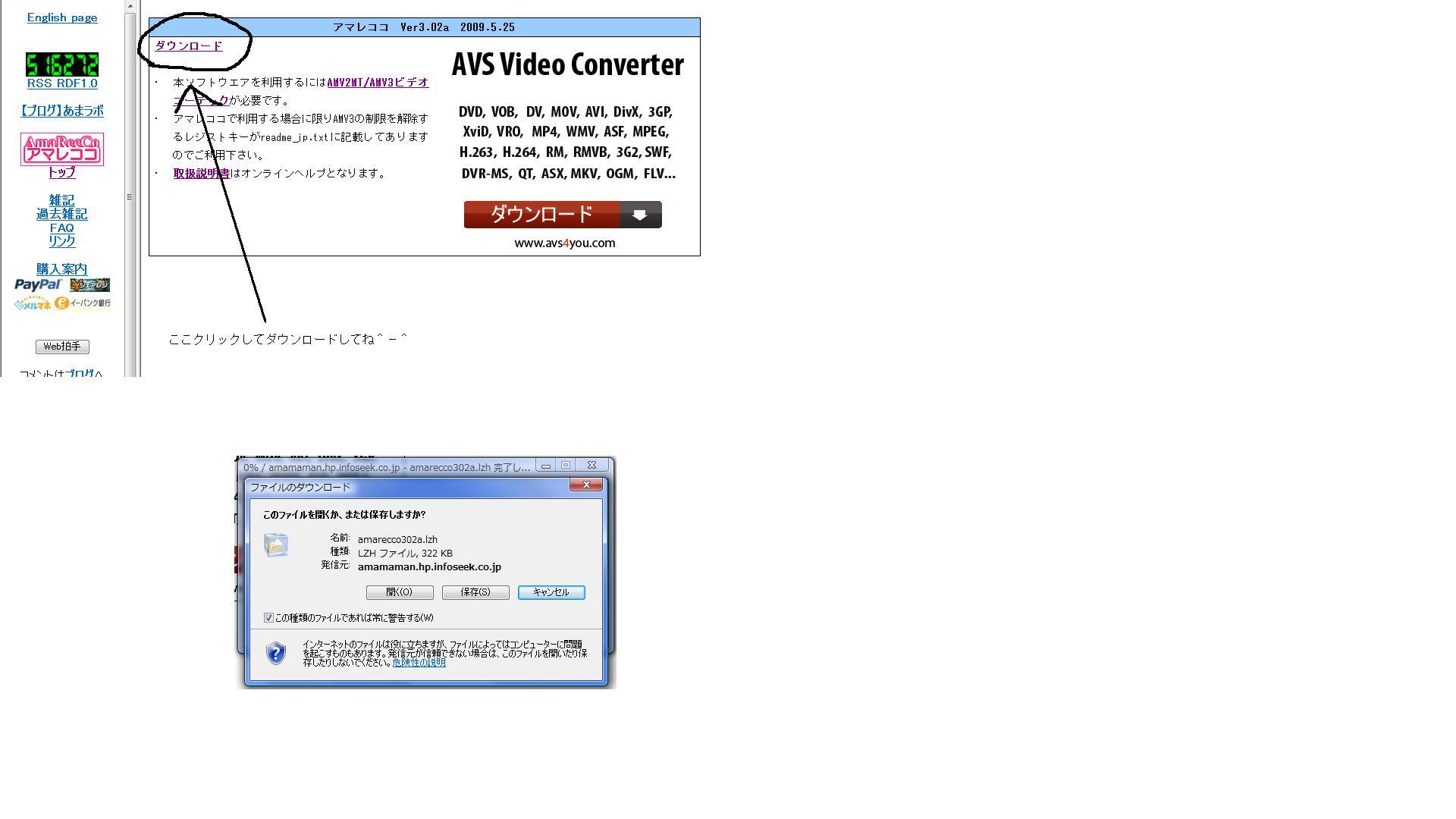 アマレコTV公式ホームページ - amarectv.com