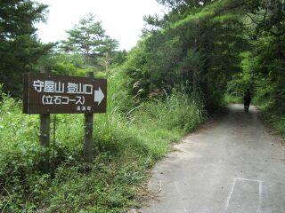 46988333_1922141026立石コース登山口