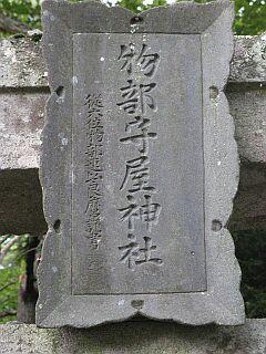 46988333_3242500360守屋神社、額