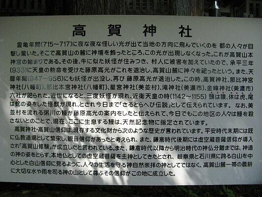 386027_265064898_206large高賀神社、由緒書き2