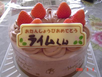 ライム2歳ケーキ