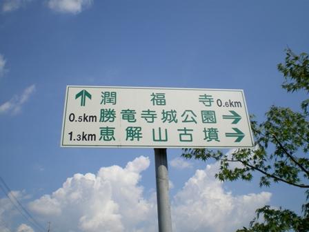 勝竜寺城へ案内標識