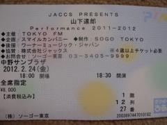 達郎チケット