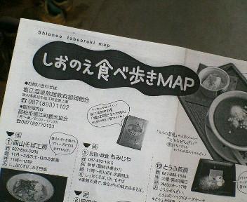 しおのえ食べ歩きMAP