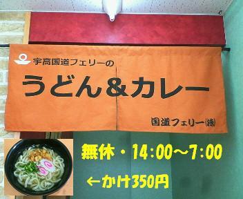 デイリーヤマザキ・国道フェリー高松店