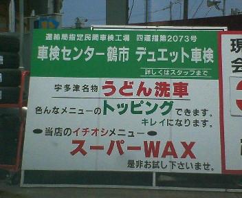 うどん洗車