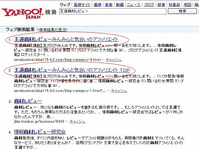 yahoo検索1