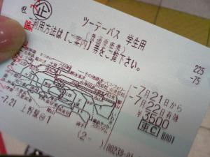 2dayticket