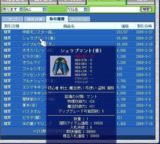 Maple090831_051303.jpg