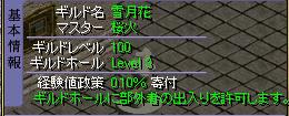 ギルレベ100