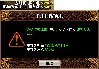 080312ギル戦