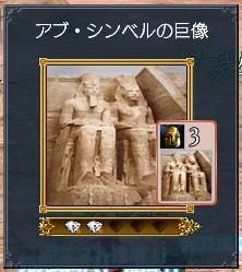 アブ・シンベルの巨像