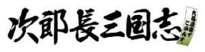次郎長三国志-ロゴ