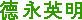 tokunaga-dai.jpg