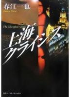 上海クライシス1