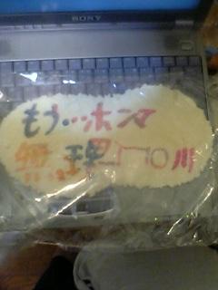 2006/08/16せんべい3