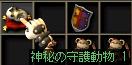 2006/06/06課金守護