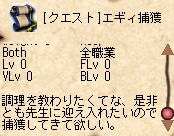 2006/06/12フリーアドバンストクエスト1