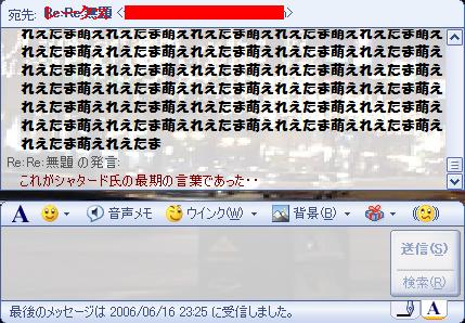 2006/06/16れえたま
