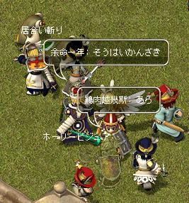2006/05/28モンスターキャッスル3-1