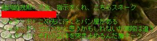 2006/12/10ギルドイベント