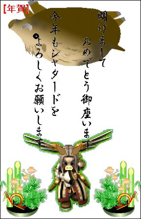 2007/1/1年賀状