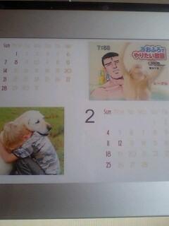 20070107今月のカレンダー