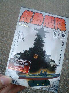 2006/11/04景品2