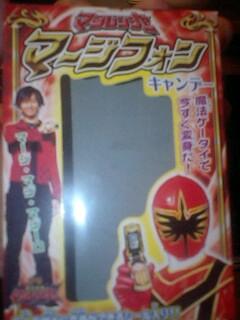 2006/11/04景品3