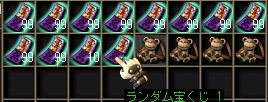 2007/6/24ランダム宝くじ