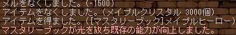 Maple0014_20081001185448.jpg