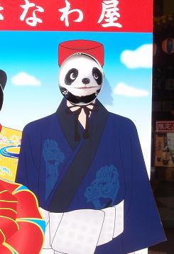 panchan-okinawa.jpg