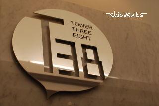 タワー・スリーエイト
