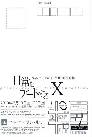 090812_告知0003