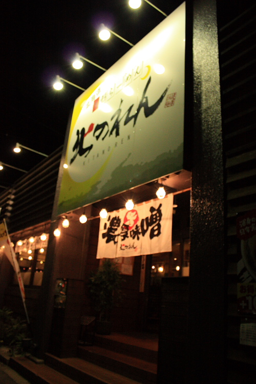 100502_ラーメン食べ歩き0011