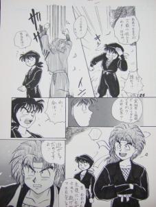 大木先生も土井先生も好きだったんだ…別に腐じゃないよw