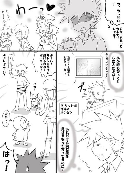 節分駄漫画2