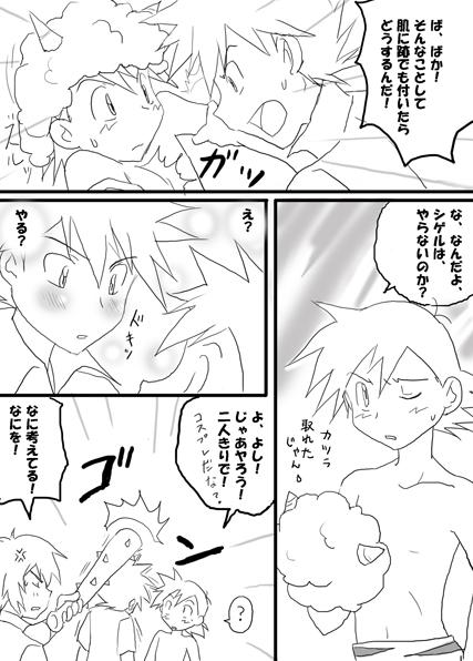 節分駄漫画3